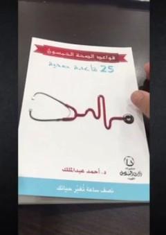 قواعد الصحة الخمسون