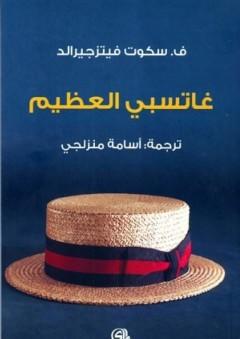 غاتسبي العظيم - أسامة منزلجي