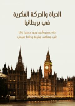 الحياة والحركة الفكرية في بريطانيا - علي مصطفى مشرفة