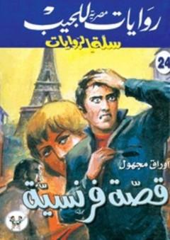 سلة الروايات 24: قصة فرنسية