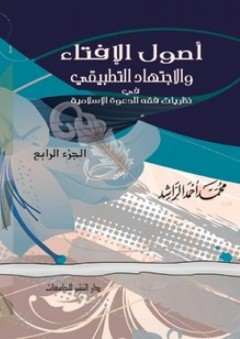 أصول الإفتاء والاجتهاد التطبيقي في نظريات فقه الدعوة الإسلامية