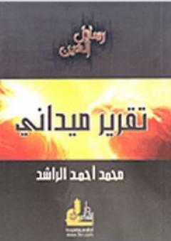 تقرير ميداني - محمد أحمد الراشد