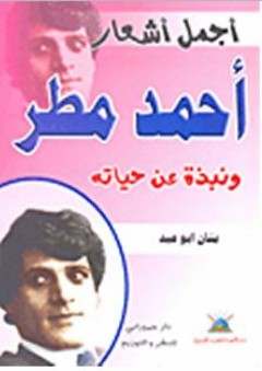 أجمل أشعار أحمد مطر (ونبذة عن حياته)