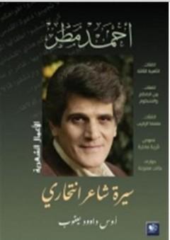 أحمد مطر سيرة شاعر انتحاري (الأعمال الشعرية)