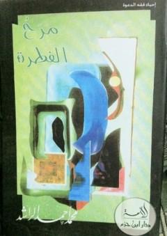 مرح الفطرة (إحياء فقه الدعوة #14)