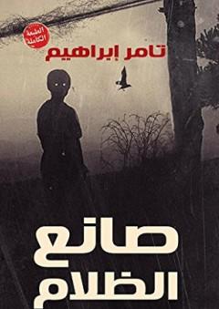 صانع الظلام - الرواية الكاملة (الجزء الأول + الجزء الثاني)