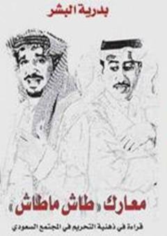 """معارك """"طاش ما طاش"""" - قراءة في ذهنية التحريم في المجتمع السعودي"""