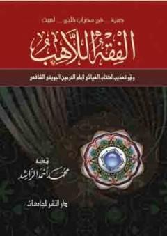 الفقه اللاهب - محمد أحمد الراشد