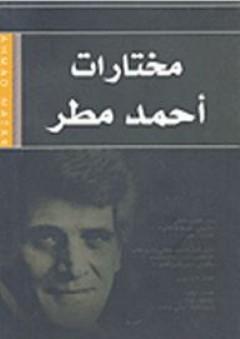 مختارات أحمد مطر