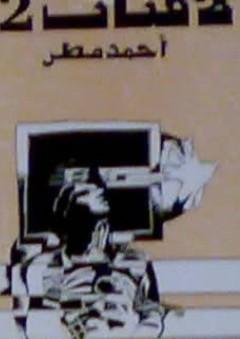 لافتات 2