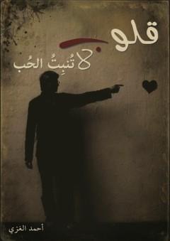 قلوب لاتنبت الحب
