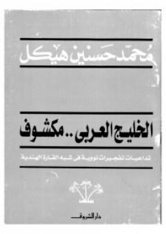 الخليج العربي مكشوف، تداعيات تفجيرات نووية في شبه القارة الهندية