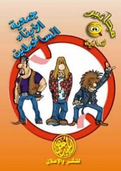 جمعية الأبناء الساخطين (مجانين #8)