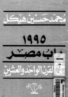 مصر والقرن الواحد والعشرين : ورقة في حوار
