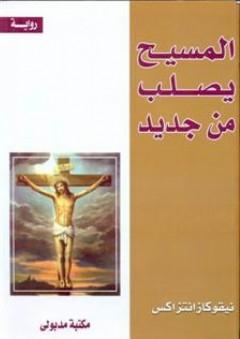 المسيح يصلب من جديد