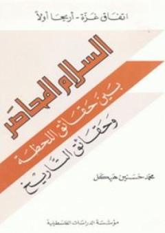 اتفاق غزة - أريحا أولاً : السلام المحاصر بين حقائق اللحظة وحقائق التاريخ (أوراق مؤسسة الدراسات الفلسطينية)