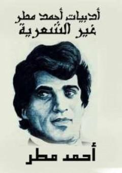 أدبيات أحمد مطر غير الشعرية