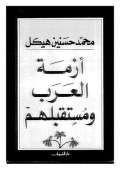 أزمة العرب ومستقبلهم