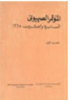 المؤتمر الصهيوني السابع والعشرون 1968
