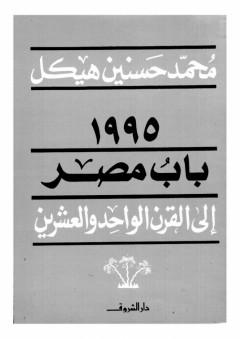 عام 1995 باب مصر الى القرن الواحد والعشرين