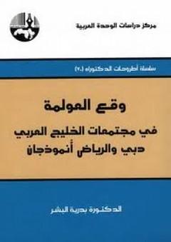 وقع العولمة في مجتمعات الخليج العربي: دبي والرياض أنموذجان
