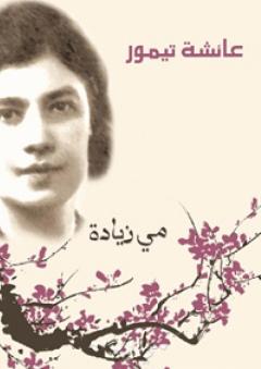 عائشة تيمور