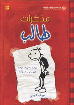 مذكرات طالب رواية مصورة تحولت إلى رسوم متحركة