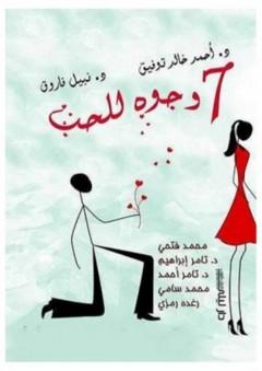 7 وجوه للحب