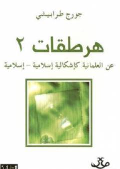 هرطقات 2: عن العلمانية كإشكالية إسلامية - إسلامية