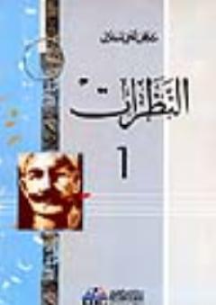 سلسلة روائع مصطفى لطفي المنفلوطي 1/9 لونان