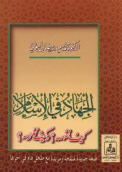 الجهاد في الإسلام: كيف نفهمه؟ وكيف نمارسه؟