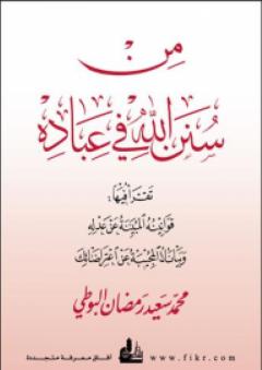 من سنن الله في عباده - محمد سعيد رمضان البوطي