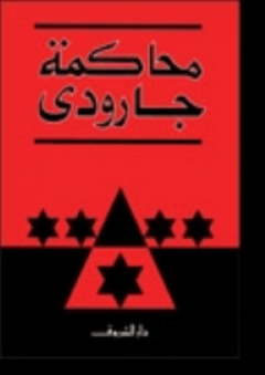 محاكمة جارودي - روجيه غارودي