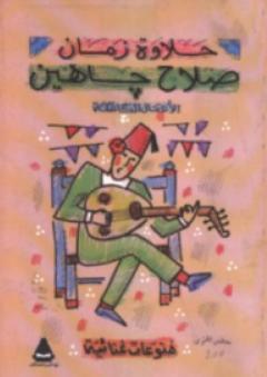 حلاوة زمان - منوعات غنائية