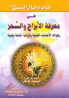 كتاب دانيال النبي في معرفة الأبراج والسحر