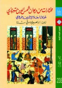 مختارات من ديوان شمس الدين تبريزي - الجزء الأول