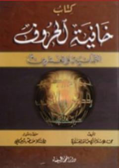 كتاب خافية الحروف الثمانية والعشرين