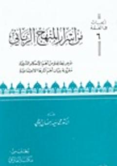 من أسرار المنهج الرباني - محمد سعيد رمضان البوطي