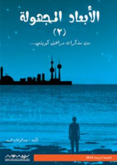الأبعاد المجهولة 2 (من مذكرات مراهق كويتي ..)