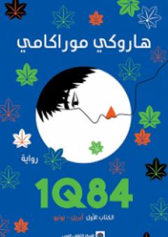 IQ84 الكتاب الأول؛ أبريل - يونيو