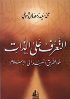 التعرف على الذات: هو الطريق المعبد إلى الإسلام