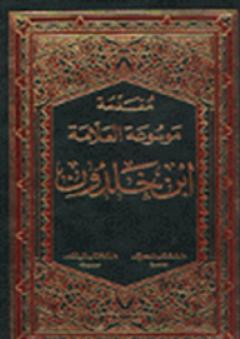 مقدمة موسوعة العلامة ابن خلدون