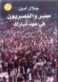 مصر والمصريون في عهد مبارك - جلال أمين