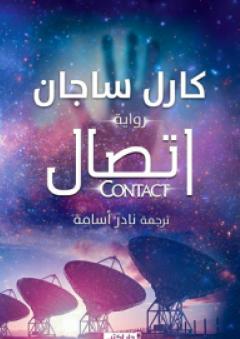 اتصال Contact