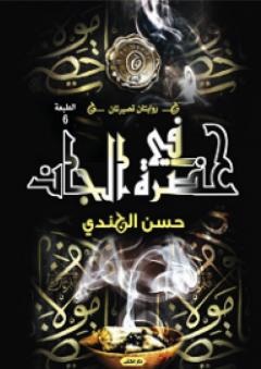 في حضرة الجان - روايتان قصيرتان