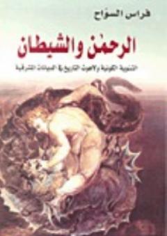 """الرحمن والشيطان """"الثنوية الكونية ولاهوت التاريخ في الديانات المشرقية"""""""