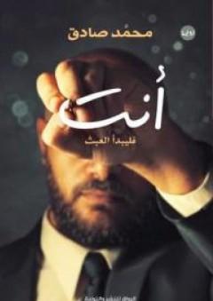 أنت .. فليبدأ العبث - محمد صادق
