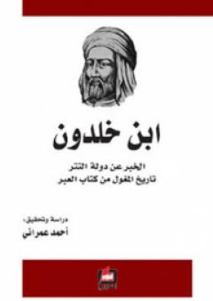 الخبر عن دولة التتر - تاريخ المغول من كتاب العبر