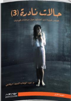 حالات نادرة 3 - قصص غريبة تدور أحداثها حول مراهقات كويتيات