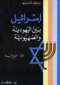 اسرائيل بين اليهودية والصهيونية - روجيه غارودي